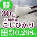 25年産新米石川県産コシヒカリ30kg 送料無料【楽ギフ_のし宛書】