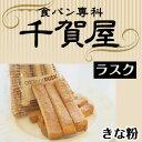 こだわりのパンを使用しました《千賀屋》 ラスク きな粉 [ラスク・食パン]こだわりのパンを使用しました《千賀屋》 ラスク きな粉 [ラスク・食パン]