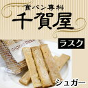 こだわりのパンを使用しました《千賀屋》 ラスク シュガー [ラスク・食パン]こだわりのパンを使用しました《千賀屋》 ラスク シュガー [ラスク・食パン]