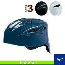 硬式キャッチャー用ヘルメット(2HA180)『野球 グランド用品 ミズノ』
