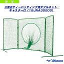 [送料お見積り]三面式ティーバッティング用ダブルネット/キャスター付(1GJNA30000)『野球 設備・備品 ミズノ』