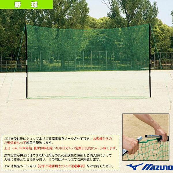 [送料お見積り]バックネット/300×700cm(1GJNA50100)野球設備・備品ミズノ
