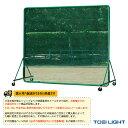 防球フェンス2.5×3SGシングル(B-3981)『野球 グランド用品 TOEI(トーエイ)』