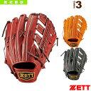 プロステイタスシリーズ/軟式グラブ/外野手用/挟み捕り(BRGB30717)『軟式野球 グローブ ゼット』