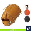 [アシックス 軟式野球グローブ]ゴールドステージ/ROYALROAD/ロイヤルロード/軟式用グラブ/投手用(BGR7CP)