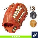 [アシックス 軟式野球グローブ]ゴールドステージ/ROYALROAD/ロイヤルロード/軟式用グラブ/外野手用(BGR7CU)