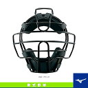 軟式用マスク/審判用品/防具(1DJQR140)『軟式野球 プロテクター ミズノ』