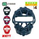 少年軟式野球用マスク/ジュニア(BLM7200A)『軟式野球 プロテクター ゼット』