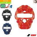 少年ソフトボール用マスク/2・1号球対応(CSMJ3010S)『ソフトボール プロテクター エスエスケイ』