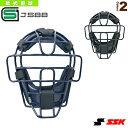 軟式用マスク/A・B・M号球対応(CNM1510S)『軟式野球 プロテクター エスエスケイ』