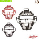 ソフトボール用マスク(CMS7100)『ソフトボール プロテクター ローリングス』