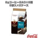 【送料込】ジョージア 豊かなコクの深煎りブレンド 8gコーヒーBAG×8個/8袋入×2ケース(46045)『オールスポーツ サプリメント・ドリンク コカ・コーラ』