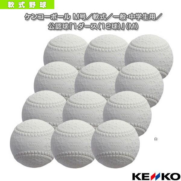 ケンコーボールM号/軟式/一般・中学生用/公認球1ダース(12球)(M)軟式野球ボールケンコー