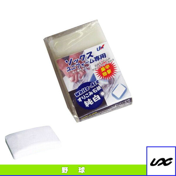 すりこみ石鹸 純白(BX84-47)『野球 その他 ユニックス』