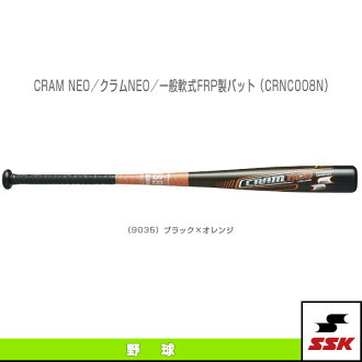 SSK /SSK 棒球壘球玻璃鋼蝙蝠新補習/補習新一般壘球玻璃鋼蝙蝠 (CRNC008N) [由 2015 年春天夏天模型]