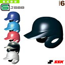 proedge 軟式打者用両耳付きヘルメット(H2500)『軟式野球 プロテクター エスエスケイ』