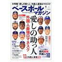 ベースボールマガジン 2019年4月号(BBM0711904)『野球 書籍・DVD ベースボールマガジン』