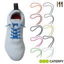 DATERPY RUN+/キャタピラン プラス/75cm(P75-7)『オールスポーツ アクセサリ・小物 CATERPY』/靴紐/くつひも/シューレース/結ばないくつひも