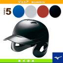 [ミズノ 軟式野球グランド用品]少年軟式用両耳付打者用ヘルメット/ジュニア(1DJHY101)