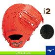 [ミズノ ソフトボールグローブ]フィールドグリスターMC/ソフトボール・捕手・一塁手兼用ミット(1AJCS12500)