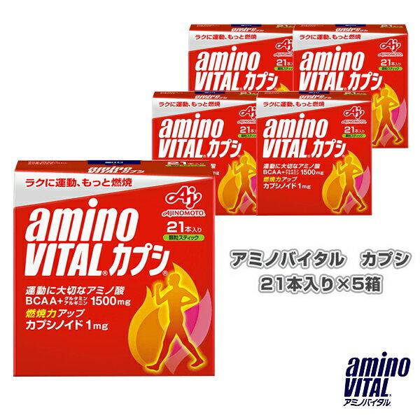 アミノバイタル カプシ 21本入り×5箱(16A...の商品画像