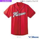 ユニフォームシャツ/オープンタイプ/広島東洋カープ・ビジターモデル(52MW07862)『野球 ウェア(メンズ/ユニ) ミズノ』