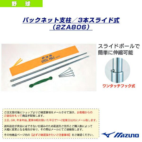 [送料お見積り]バックネット支柱/3本スライド式(2ZA806)野球設備・備品ミズノ