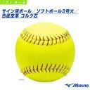 サイン用ボール/ソフトボール3号大/合成皮革コルク芯(2ZO551)『野球 ボール ミズノ』