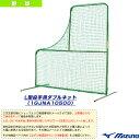 [送料お見積り]L型投手用ダブルネット(1GJNA10500)『野球 設備・備品 ミズノ』