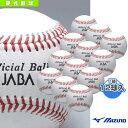 ビクトリー社会人試合球/JABA/硬式用『1箱12球入』(1BJBH10000)『野球 ボール ミズノ』