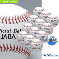 ビクトリー社会人試合球/JABA/硬式用『1箱12球入』(1BJBH10000)『野球 ボール ミズノ』の画像