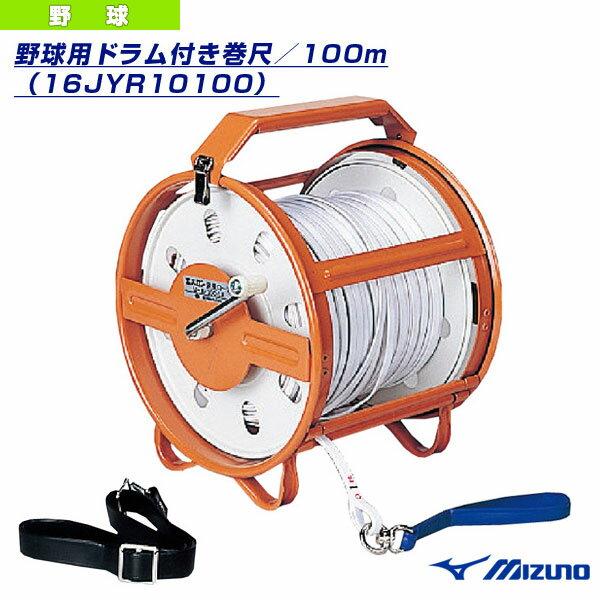 野球用ドラム付き巻尺/100m(16JYR10100)野球設備・備品ミズノ