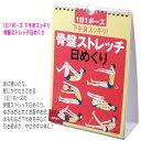 骨盤ストレッチ日めくり(80471)『その他 書籍・DVD PHP』