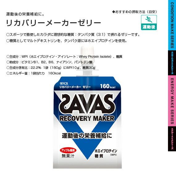 ザバス リカバリーメーカーゼリー/アップル風味/6個(CZ0161)『オールスポーツ サプリメント・ドリンク SAVAS』