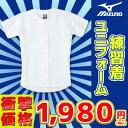 練習用シャツ/ユニフォーム練習用(12JC6F6001)『野球 ウェア(メンズ/ユニ) ミズノ』
