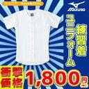 練習用シャツ/ユニフォーム練習用/ジュニア(12JC6F8001)『野球 ウェア(メンズ/ユニ) ミズノ』