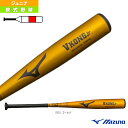 Vコング Jr./78cm/平均540g/少年軟式用金属製バット(1CJMY11878)『軟式野球 バット ミズノ』