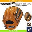 [アシックス 軟式野球グローブ]TWINCROSS/ツインクロス/ジュニア軟式用グラブ/オールラウンド用(BGJ3PS)