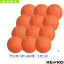 ケンコーボール D号/軟式/公認球『1ダース(12球)』(D)『軟式野球 ボール ケンコー』