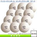 ケンコーマシンボール/ピッチングマシン用『1ダース(12球)』(KMB)『軟式野球 ボール ケンコー』