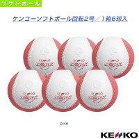 ケンコーソフトボール回転2号『1箱6球入』/トレーニング用ボール(SKTN2)『ソフトボール ボール ケンコー』の画像