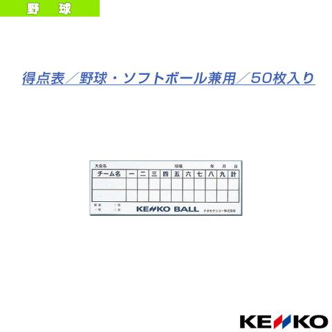 得点表/野球・ソフトボール兼用/50枚入り(TK)『野球 アクセサリ・小物 ケンコー』