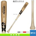 軟式ウッドバット(BRB-3587)『野球 バット ザナックス』
