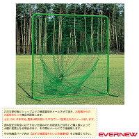 [送料別途]ティーバッティングネット(EKC058)『野球 設備・備品 エバニュー』の画像