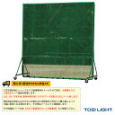 [送料別途]防球フェンスW3×3SG(B-6151)『野球 グランド用品 TOEI(トーエイ)』