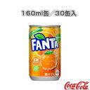 水, 飲料 - ファンタオレンジ 160ml缶/30缶入(2738)『オールスポーツ サプリメント・ドリンク コカ・コーラ』
