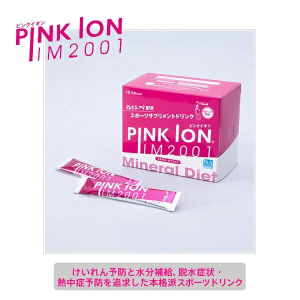 ピンクイオン IM2001/スティックタイプ/1包6.4g・30包入(1103)『オールスポーツ サプリメント・ドリンク ピンクイオン』