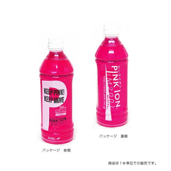 ピンクイオン IM2001/500ml/ペットボトル(1201)『オールスポーツ サプリメント・ドリンク ピンクイオン』