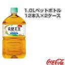 水, 飲料 - 【送料込み価格】爽健美茶 1.0Lペットボトル/12本入×2ケース(45024)『オールスポーツ サプリメント・ドリンク コカ・コーラ』