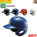 少年軟式打者用ヘルメット/両耳付/ジュニア(BHL770)『軟式野球 プロテクター ゼット』